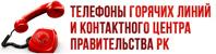 Телефоны горячих линий и контактного центра Правительства Республики Крым