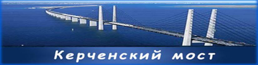 Строительство моста через Креченский пролив